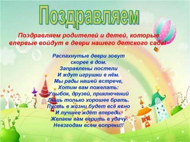 Поздравление ребёнку в детском саду